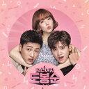 韓国ドラマOST/ 力の強い女 ト ボンスン (CD) 台湾盤 STRONG WOMAN DO BONG SOON
