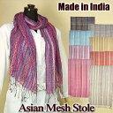 ショッピングアジアンテイスト アジアン・ロングスカーフ / メッシュ生地 ストライプ / インド製