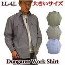 ショッピングダンガリー ダンガリーシャツ メンズ 長袖 大きいサイズ /ワークシャツ インド綿 / 3L-4L