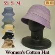 帽子 レディース UVカット 綿 小さいサイズあり / あごゴム付き SS-M寸