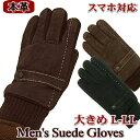 スエード手袋 メンズ 豚革 / ニット シンサレート / S-M M-L L-LL