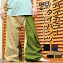 【あす楽】【SPT】バイカラータイパンツ■★【アジアン ファッション エスニック ファッショ