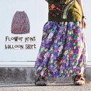 【大決算】スカート レディース フラワープリントバルーンスカート パープル ブルー コットン レーヨン《アジアン ファッション エスニック スカート 花柄 ロングスカート エスニック ファッション long skirt ethnic ladies》