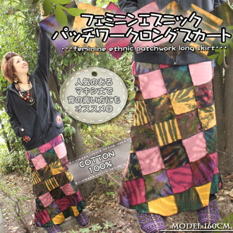Feminine ethnic skirt ★ tie dye patterns can be used all year long skirt パッチワークマキシ length ★