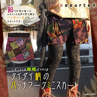 PX and leggings! tie dye pattern パッチワークミニ skirt