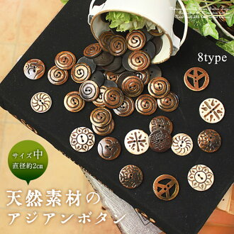 Asian button of the nature material