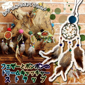 Dream catcher strap of present ♪ feather and the bonbon from Nepal