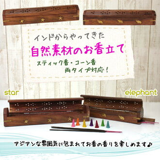 Coming from India, sea shame wood incense! Corresponds to the stick & cone type incense ♪ next position type