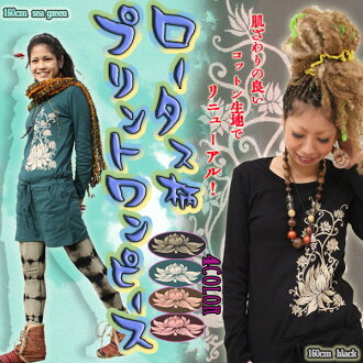 Lotus pattern one-piece ♪ PX ゴアパン and leggings!
