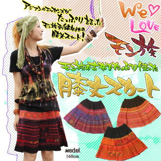 Hmong old cloth with knee-length skirt ★ popular of Hmong items