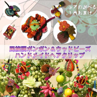 Gore election eat 1 Yen bonus ★ ethnic Bonbon and wood beads ハンドメイドヘア clips ★ more than 5000 Yen buying to lift your gift planning