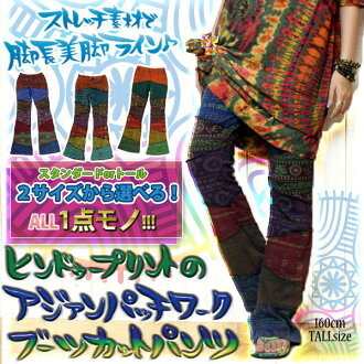 Stretchy leg beauty leg line. Hindu print Asian patchwork boot cut pants ♦ 3