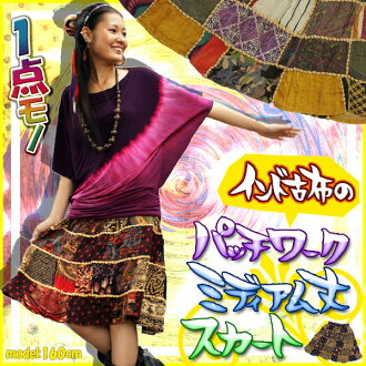 Patchwork medium length skirt of Indian Kofu