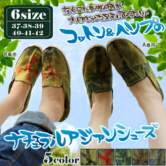 Adult Asian a subdued tie dye pattern perfect for your feet! cotton & hemp ナチュラルアジアン shoes