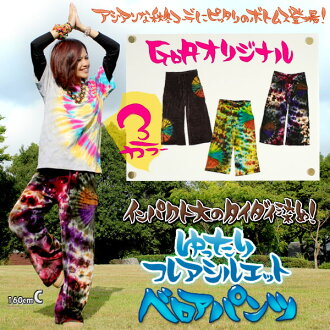 Perfect for autumn and winter code Asian bottoms appeared! Big impact tie-dye ♪ relaxing フレアシルエット velour pants