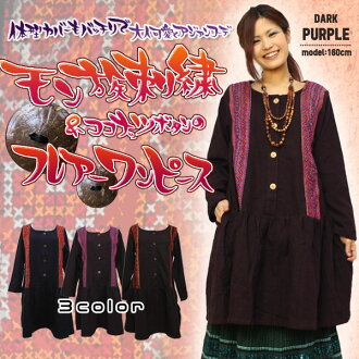 Body cover also worked perfectly in the adult cute アジアンコーデ ♪ Hmong embroidery & coconut button ab06221