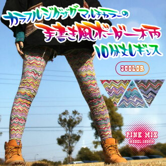 Handwriting-like horizontal stripe ten minutes length leggings of the colorful ♪ zigzag ♪ multicolored