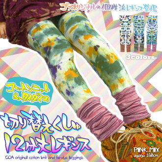 12 minutes length change えくしゅ leggings of the personality group leggings appearance ♪ cotton knit & tie-dyeing of the Gore original