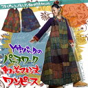 ストーンウォッシュ ヒンドゥー カワイイ パッチワーク ワンピース エスニック アジアン ファッション