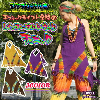 A layered arrangement signed with Woodring ♪ ethnic taste full throttle レインボーホルターネックチュニック