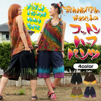 ♪ hem tie-dyeing dyeing even men are Lady's, but to be able to wear relaxedly is the cotton half underwear of the point