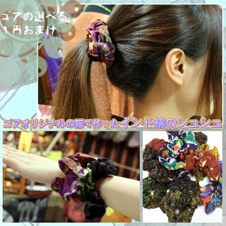 Gore's choice 1 circle with bonus ★ ゴアオリジナル clothing fabrics made India cotton scrunchie ★ eco available ★ 5,000 yen or more to customers who purchased in gift planning