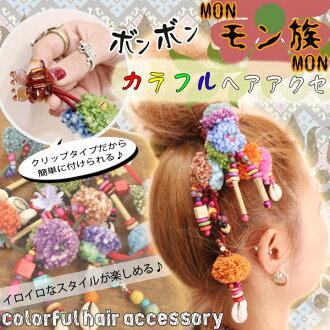 In various styles enjoy ♪ Hmong ボンボンカラフルヘアアクセ