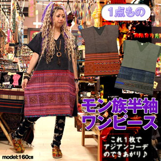 In one アジアンコーデ! Short sleeve one piece with Hmong embroidery fabric