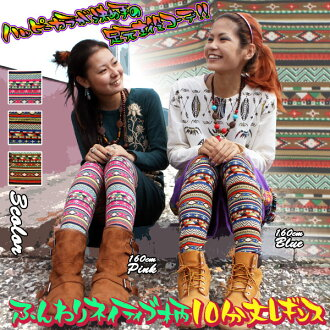 Happy color is a decisive foot lead cord! Soft native pattern 10-minute-length leggings