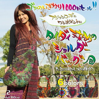At one point アジアンコーデ ♪ tie-dye firm can use plenty of shoulder bag