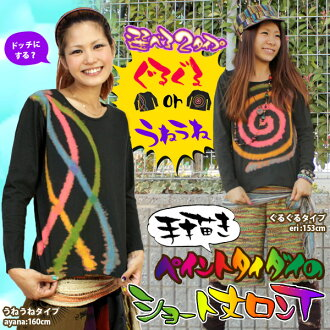 Round and round or twisting the two types! hand-painted ペイントタイダイ short-length long T-shirt