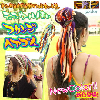 Cute colorful hand-made wool your Titi フリンジヘアゴム