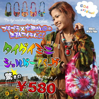 Unrivaled item ☆ tie-dyeing mini-shoulder bag of affordable price X utility ◎
