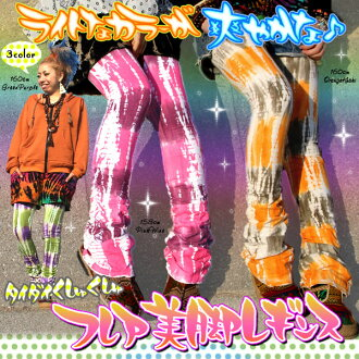 A light refreshing color ♪ tidy rumpled flare beauty legs leggings