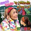 アレンジ エスニック アジアン ファッション ヘアアクセ