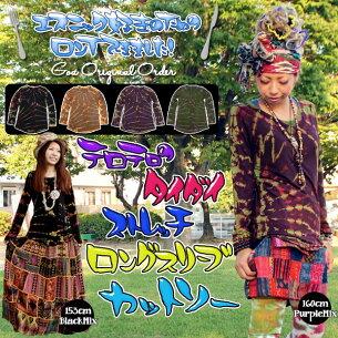 エスニック タイダイストレッチロングスリーブカットソー アジアン ファッション