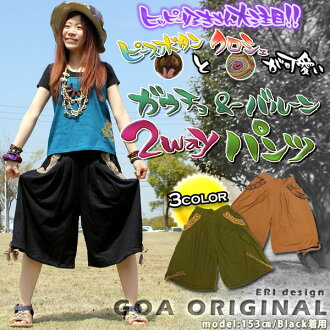 Hippie love it great attention! ピースボタン and Clocher cute Gaucho and balloon 2-way pants