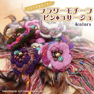 A CUTE fluffy multi flower motif can be used ピンコサージュ