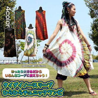 From it's large loose CHOW used in various code ♪ tie dye sleeveless Hira Hira チュニックワンピ