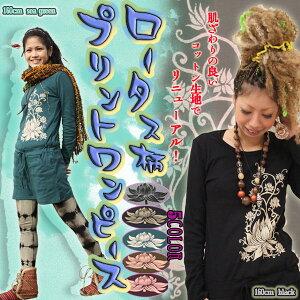 ロータス プリント ワンピース レギンス アジアン ファッション エスニック コットン ポケット