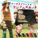 エスニック アジアン ファッション アジアン雑貨 ゴア コットン 変形 ロータス ミニスカート ゆうパケット1.5cm