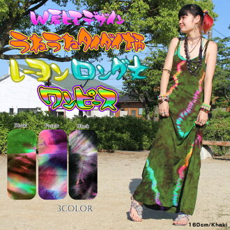 W shoulder string design ★ furrow furrow tie-dyeing pattern rayon long length one piece