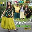 プレーンバルーンスカート エスニック アジアン ファッション バルーン スカート コットン ミディアム