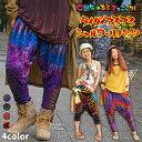 エスニック タイダイ シャルワールパンツ アジアン ファッション アクティブ