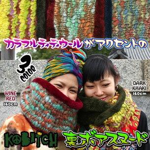 カラフルティティウール アクセント ボアスヌード エスニック アジアン ファッション マフラー スヌード カラフル