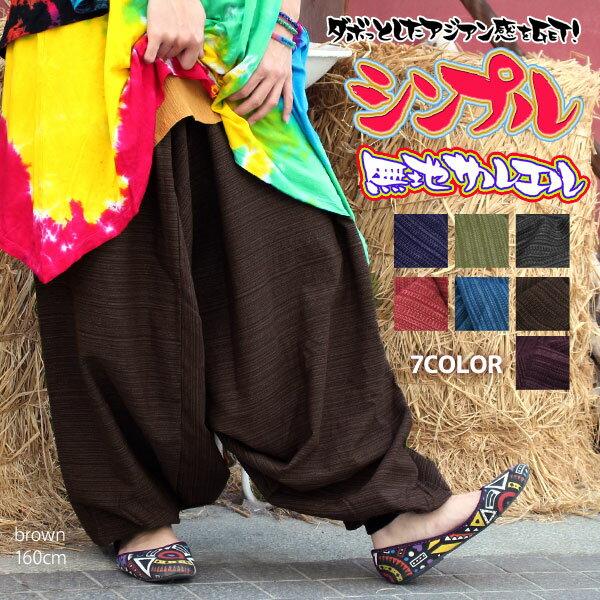 サルエルパンツ レディース メンズ ロング丈 フリーサイズ 全7色 無地 大きいサイズ アラジンパンツ エスニック アジアン ゴア