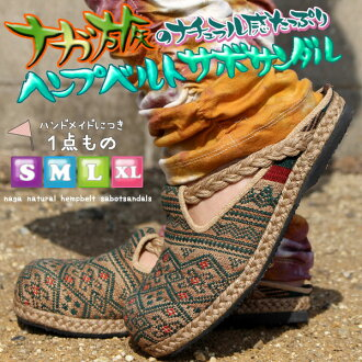 A lot of natural feeling ★ hemp belt sabot sandals of the nuggar group