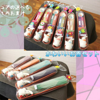 Went to Gore's choice 1 Yen bonus ★ cute wooden box incense set ★ 5,000 yen or more to customers who purchased in gift planning