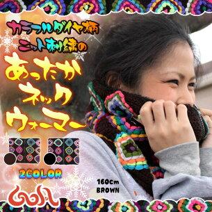 カラフル ネックウォーマー アジアン エスニック ファッション ジップアップ