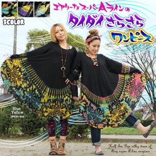 エアリー スーパー ハーフタイダイ ワンピース エスニック アジアン ファッション
